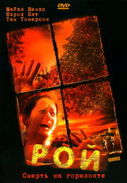 Рой (2005)