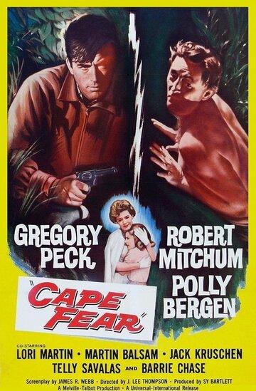 ��� ������ (Cape Fear)