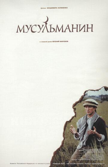 Фильм Мусульманин