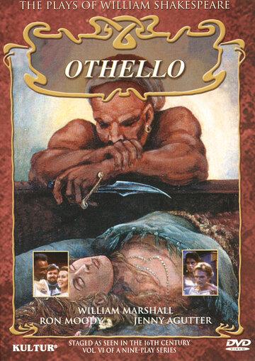 Отелло (1981)