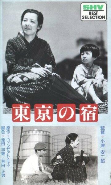 Токийская ночлежка (1935)