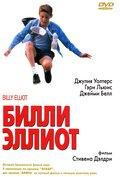 Билли Эллиот (Billy Elliot)