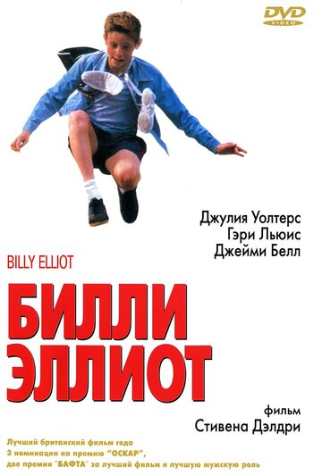 ����� ������ (Billy Elliot)