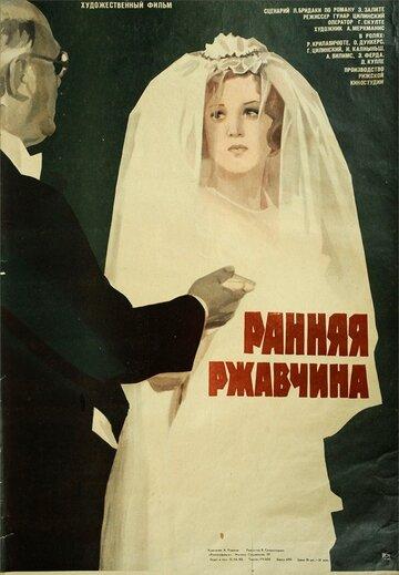 Ранняя ржавчина (1979)