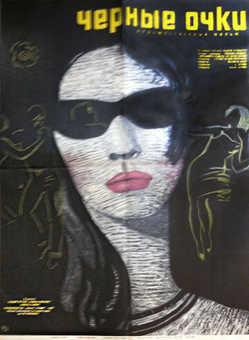 Черные очки (1963)