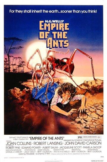 Империя муравьев (Empire of the Ants)