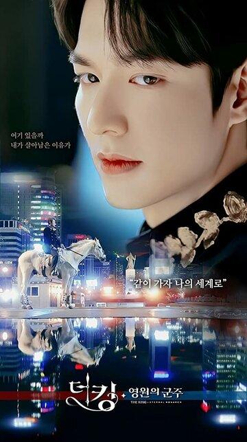 Король: Вечный монарх (2020)