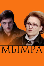 Мымра (2008)