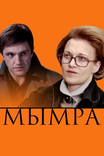 Мымра (ТВ)