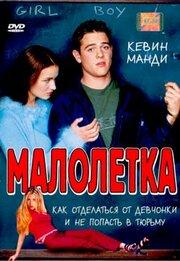 Малолетка (2000)