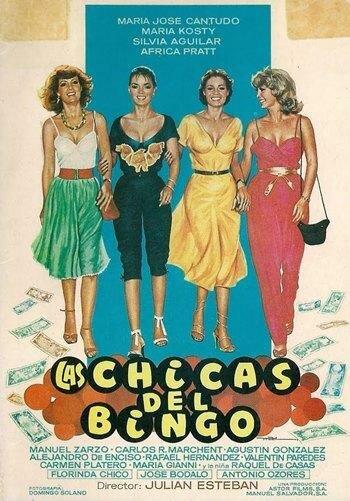 Девочки из лотереи (1982)