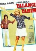 Любимый лжец (1973)