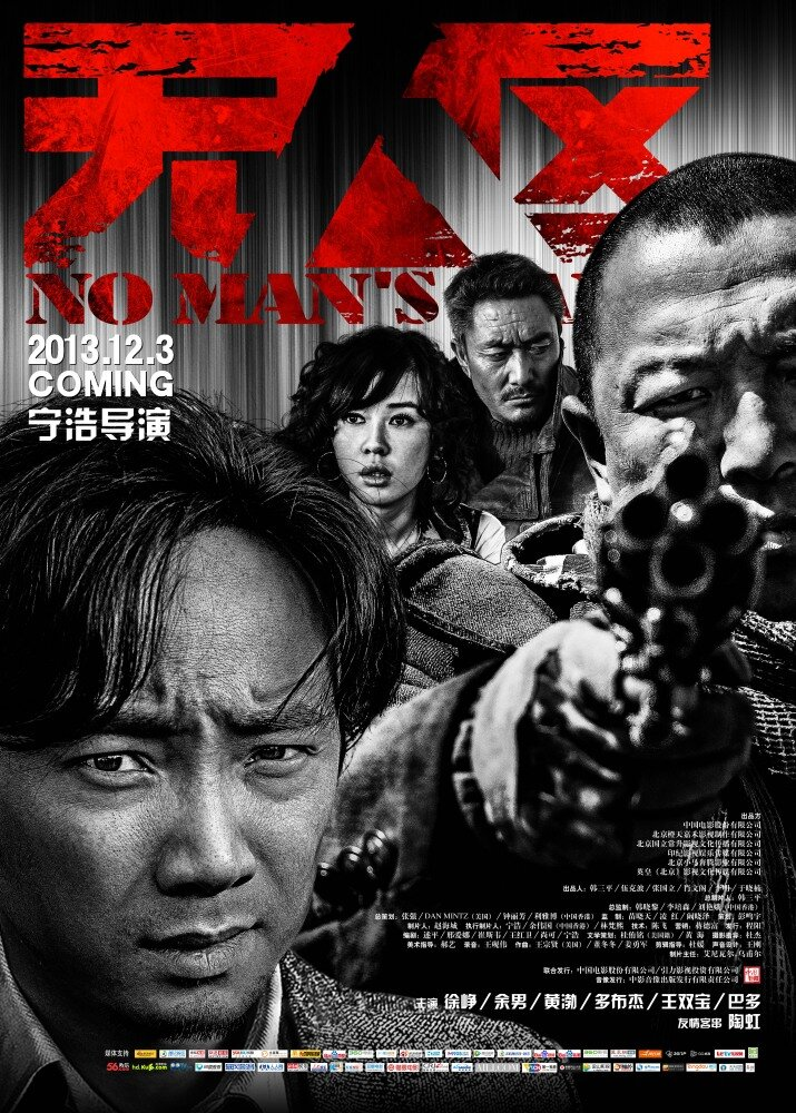 575879 - Ничья земля ✸ 2013 ✸ Китай