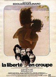 Со свободой за спиной (1970)