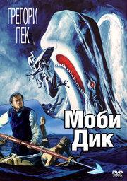 Моби Дик (1956)
