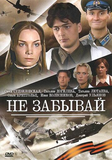 Не забывай (сериал, 1 сезон) (2005) — отзывы и рейтинг фильма