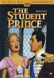 Принц студент (1954)