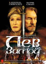 Лев зимой (2003)