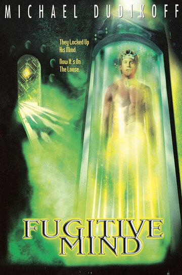 Киберджек 2: Битва за будущее (Fugitive Mind)