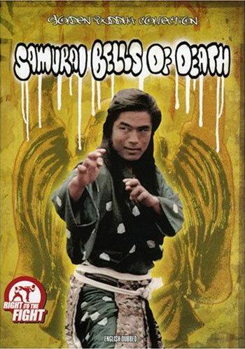 Самурайские колокола смерти (1979)