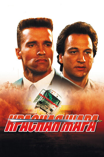 Постер к фильму Красная жара (1988)
