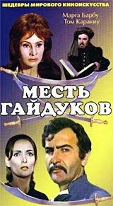 Месть Гайдуков / Razbunarea haiducilor (Дину Коча / Dinu Cocea)