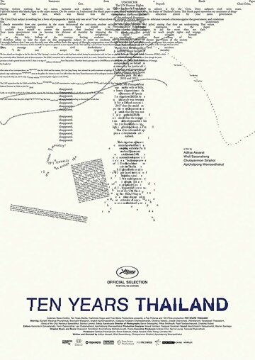 10 лет в Таиланде (2018)