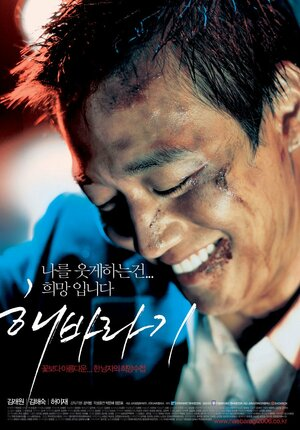 Подсолнух  (2006)