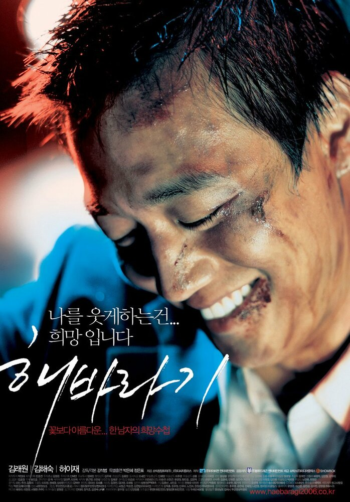 276729 - Подсолнух ✸ 2006 ✸ Корея Южная