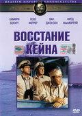 Восстание Кейна (1954)