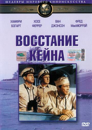 Восстание Кейна (1954) полный фильм онлайн