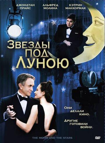 Звезды под Луною (2007)
