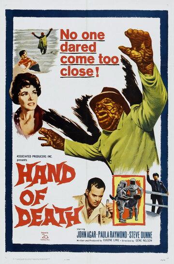 Рука смерти (1962)