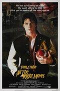 Все верные ходы (1983)