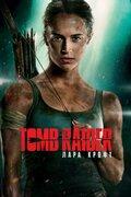 Новое видео: Tomb Raider: Лара Крофт