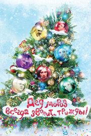 Смотреть онлайн Дед Мороз всегда звонит… трижды!