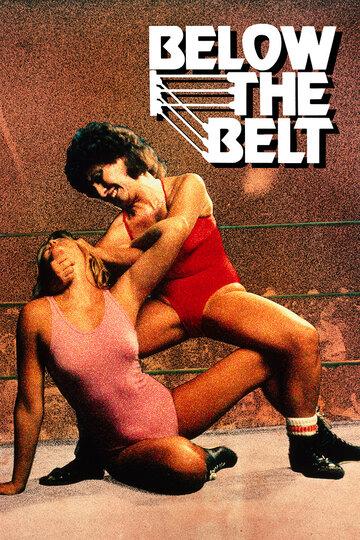 Ниже пояса (1980)