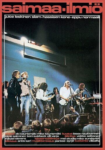 Сайма-явление (1981)