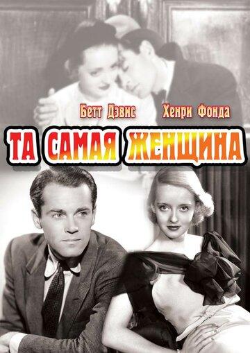 Та самая женщина (1937)