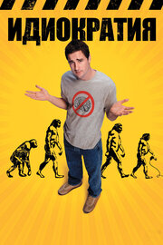 Идиократия (2006)