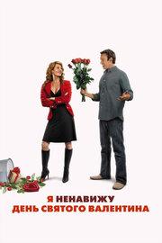 Я ненавижу день Святого Валентина (2009)