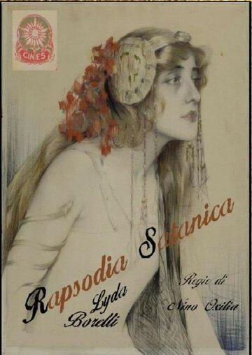 Сатанинская рапсодия (1917) полный фильм онлайн