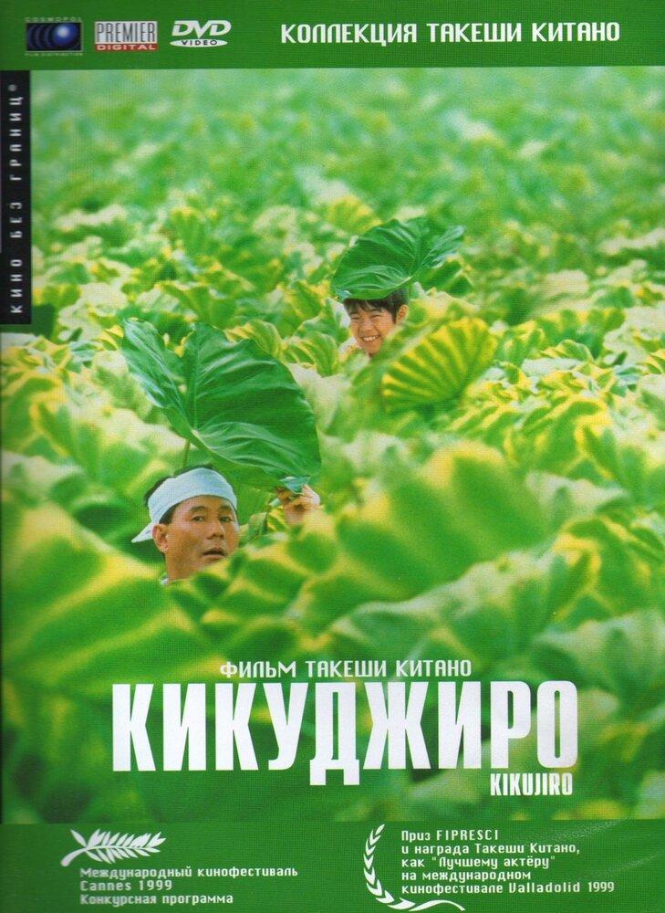 Фильмы Кикуджиро смотреть онлайн