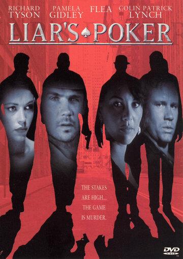 Покер лжецов (1999)