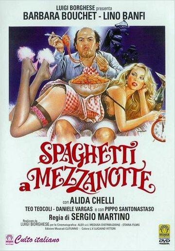 Спагетти в полночь
