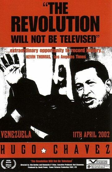 Чавез: посреди государственного переворота (2003)