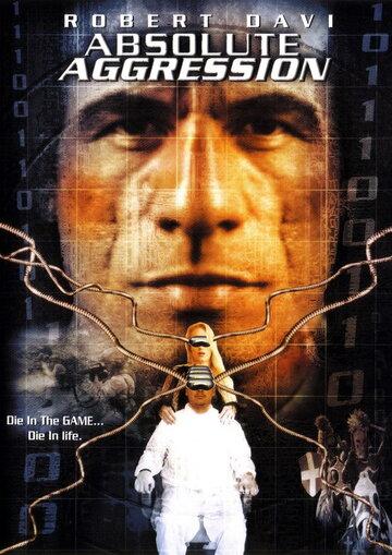 Абсолютная агрессия (1996)