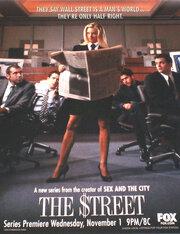 Улица (2000)