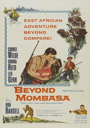 За пределами Момбасы (1956)