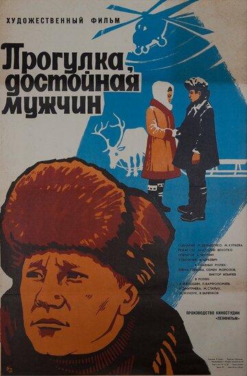 Прогулка, достойная мужчин (1979)
